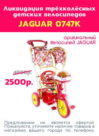 Акция - скидка на трёхколёсный велосипед Jaguar 0747k - цена 2500 рублей
